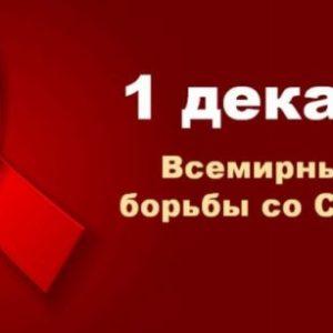 1 декабря 2018 -Всемирный день борьбы со СПИДом
