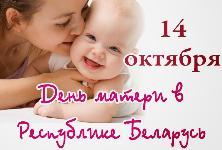 14 октября –Республиканский день матери