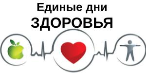 Тематика Единых дней здоровья в Республике Беларусь в 2019 году