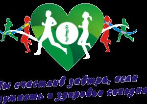 План мероприятий информационно-образовательной акции по профилактике  болезней системы кровообращения «Цифры здоровья: артериальное давление»  на январь 2019 года