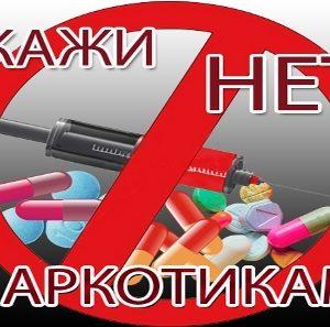 01 Марта 2019 –Международный день борьбы с наркоманией