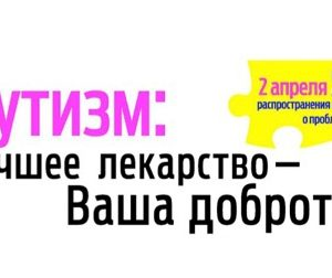 02 апреля 2019 года – Всемирный день распространения информации о проблеме аутизма