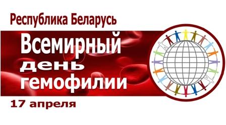 17 апреля 2019-Всемирный день гемофилии