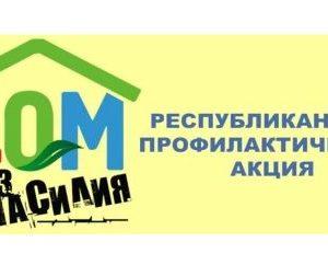 C 22 по 26 апреля 2019 года  в Беларуси пройдет основной этап республиканской профилактической акции «Дом без насилия!»