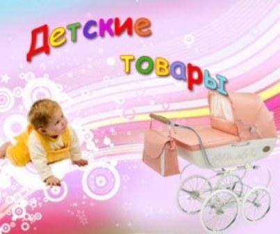 О запрете ввоза и обращения на территории Республики Беларусь товаров для детей