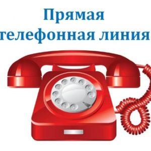 Внимание! Прямая телефонная линия