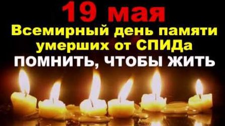 19 мая 2019 года –Международный  День памяти людей, умерших от СПИДа