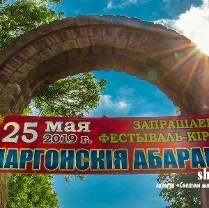 Фестиваль баранок в Сморгони