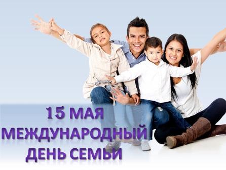 15 мая 2019 года – Международный день семьи