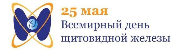 25 мая 2019 года- Всемирный день заболеваний щитовидной железы