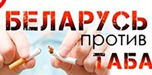 На Дне информирования  говорили  о вреде табакокурения