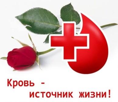 14 июня 2019 года-Всемирный день донора крови