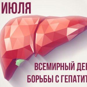 28 июля 2019 года – Всемирный день борьбы с гепатитом