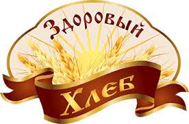 День здорового хлеба