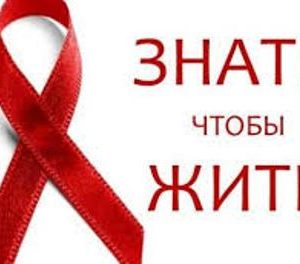Информация о ВИЧ ситуации по состоянию на 1 сентября 2019 года