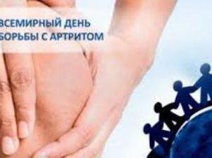 12 октября 2019 года – Всемирный день борьбы с артритом
