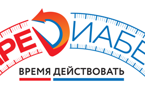 14 ноября 2019 года — Всемирный день борьбы против диабета  «Время действовать»