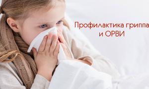 О проведении областной информационной акции «Профилактика острых респираторных инфекций и гриппа»