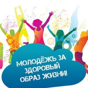 Областная профилактическая акция для учащейся молодежи «Молодежь! Кликни ЗОЖ!»