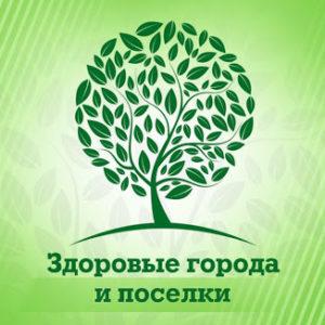 Проект «Здоровые города и поселки» в Гродненской области