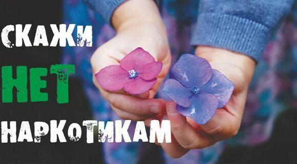 26 июня — Международный день борьбы с употреблением наркотиков и их незаконным оборотом