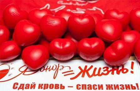 14 июня 2020 г.- Всемирный день донора крови