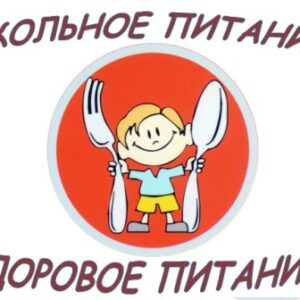15 августа – День здорового питания. Школьное питание – здоровое питание