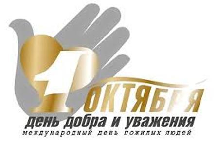 01 октября – Международный день пожилых людей