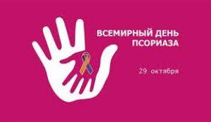 29 октября –  Всемирный день псориаза