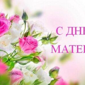14 октября 2020 года – Республиканский день матери