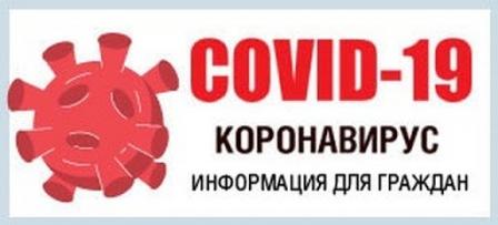 О ситуации по заболеваемости коронавирусной инфекцией