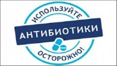 11-17 ноября — Всемирная неделя правильного использования антибиотиков