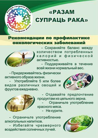 С 23 ноября по 04 декабря – областная информационная акция «Разам супраць рака»