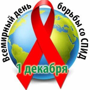 01 декабря – Всемирный день борьбы со СПИДом