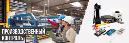 Контроль производственных факторов