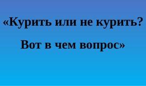Дебаты в Сморгонском лицее на тему «Курить или не курить?»