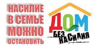 Республиканская профилактическая акция «Дом без насилия»