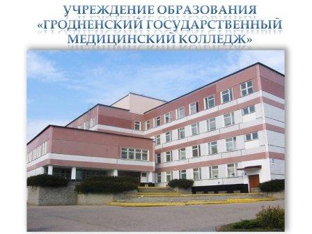 Об обучении   в  учреждении образования «Гродненский государственный медицинский колледж»