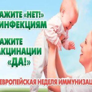 26 апреля – 2 мая 2021 года –  Европейская неделя иммунизации