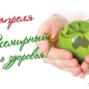 7 апреля – Всемирный день здоровья на тему «Равный доступ и здоровье»