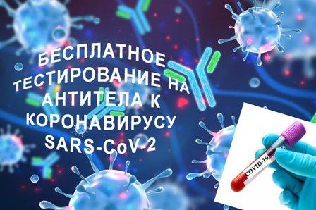 Об исследовании по изучению иммунитета населения против COVID-19