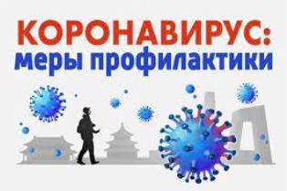 О  соблюдении санитарно-противоэпидемических требований по предупреждению распространения инфекции COVID-19