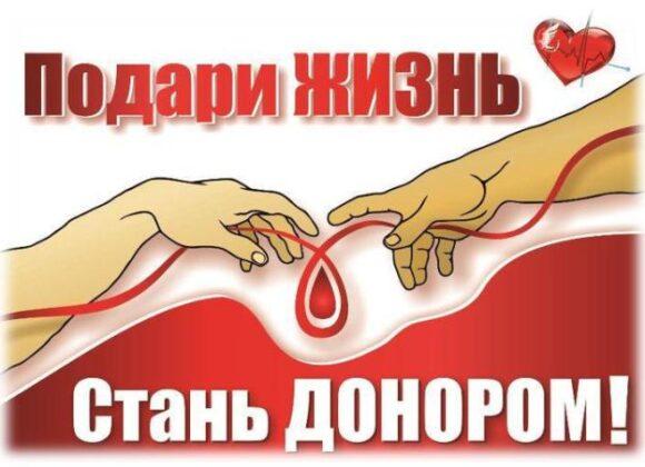 Сдавайте кровь, пусть в мире пульсирует жизнь!
