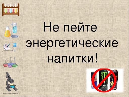 Так ли безопасны энергетические напитки?
