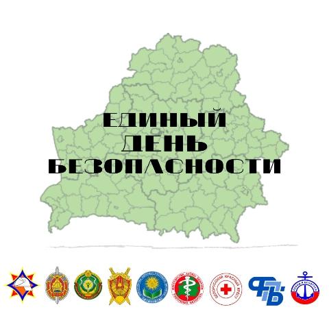 С 01 по 10 сентября – республиканская акция «Единый день безопасности»